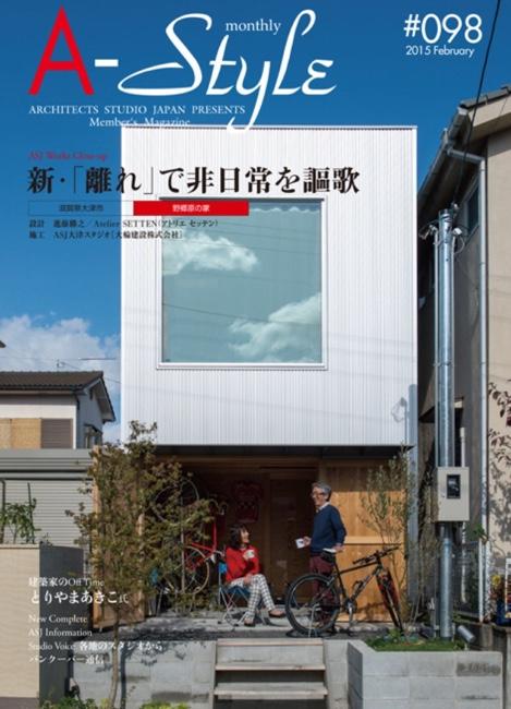 A-style monthly #98 に「野郷原の家」が掲載されています。