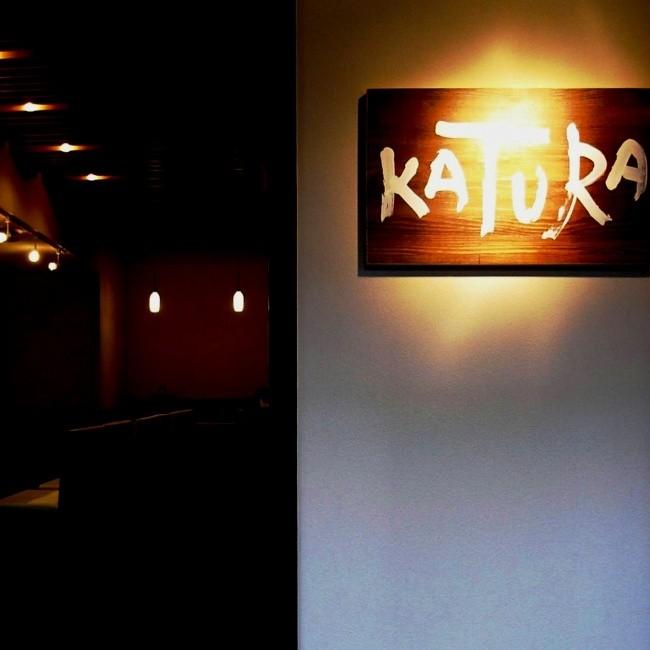 中崎町の店 / 和菜厨房 KATURA
