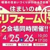4/25.26は東京でセミナーです
