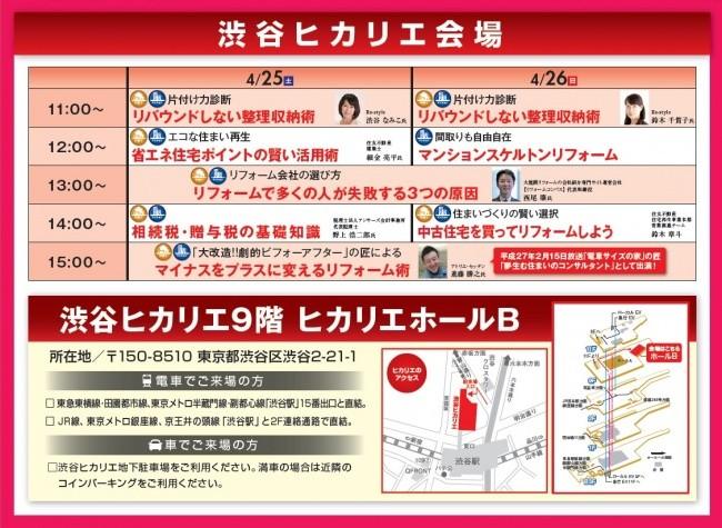 渋谷ヒカリエ会場スケジュール