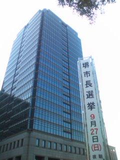 開発判定完了@堺市役所
