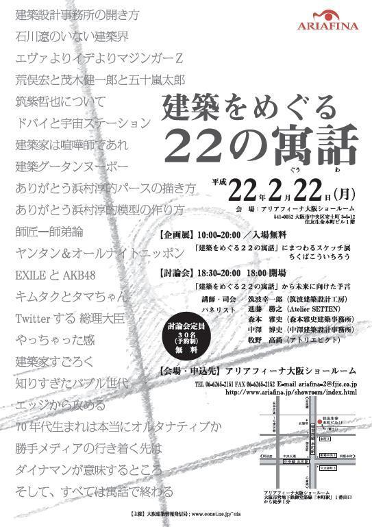 トークセッションに参加します。