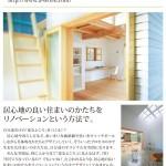 2014年3月21日発売 「SUMAI no SEKKEI」誌