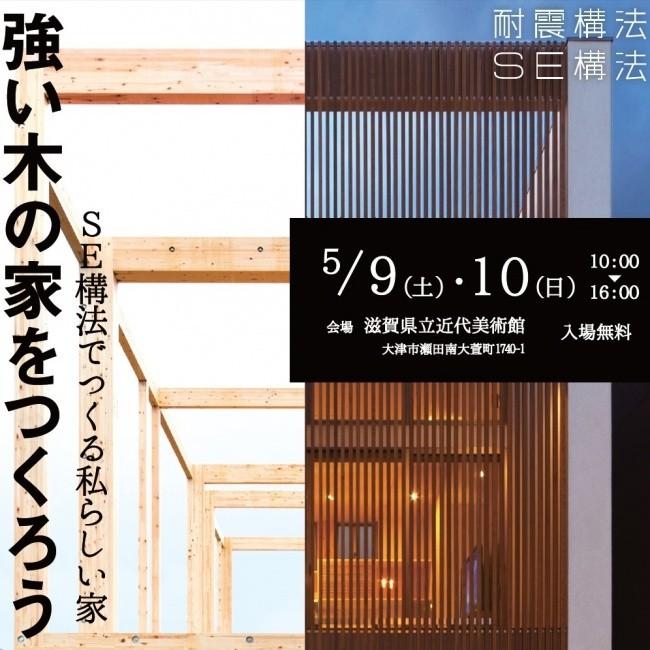 5月9日『強い木の家をつくろう展』に参加します