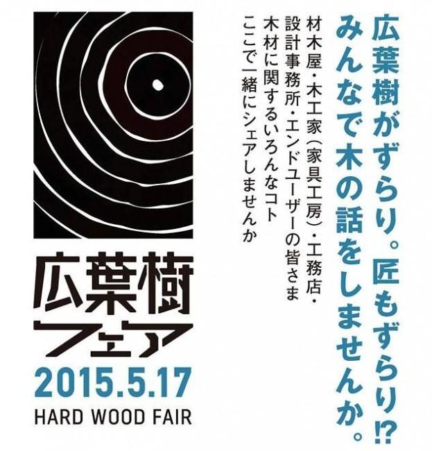 5月17日は『広葉樹フェア』に参加しています。