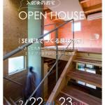 今週末はオープンハウスです!