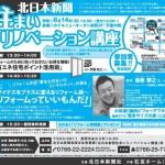 6/14は富山でセミナーです。