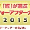 匠が選ぶビフォーアフター大賞2015