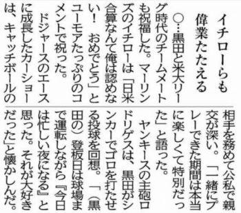 黒田祝福記事