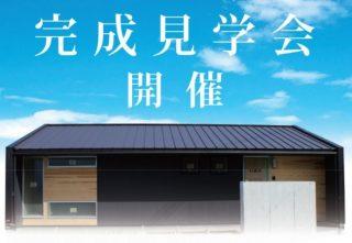 【イベント】10月7日・8日 山口県光市で完成見学会を開催します