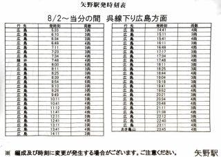 【ひとり言】8月2日JR呉線が一部開通。豪雨災害からの大きな一歩。