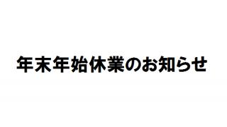 【お知らせ】ご挨拶と年末年始休業日のお知らせ