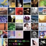 【お知らせ】遊美塾・広島 写真展に出展しています