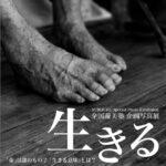 【お知らせ】全国遊美塾企画写真展「生きる」開催